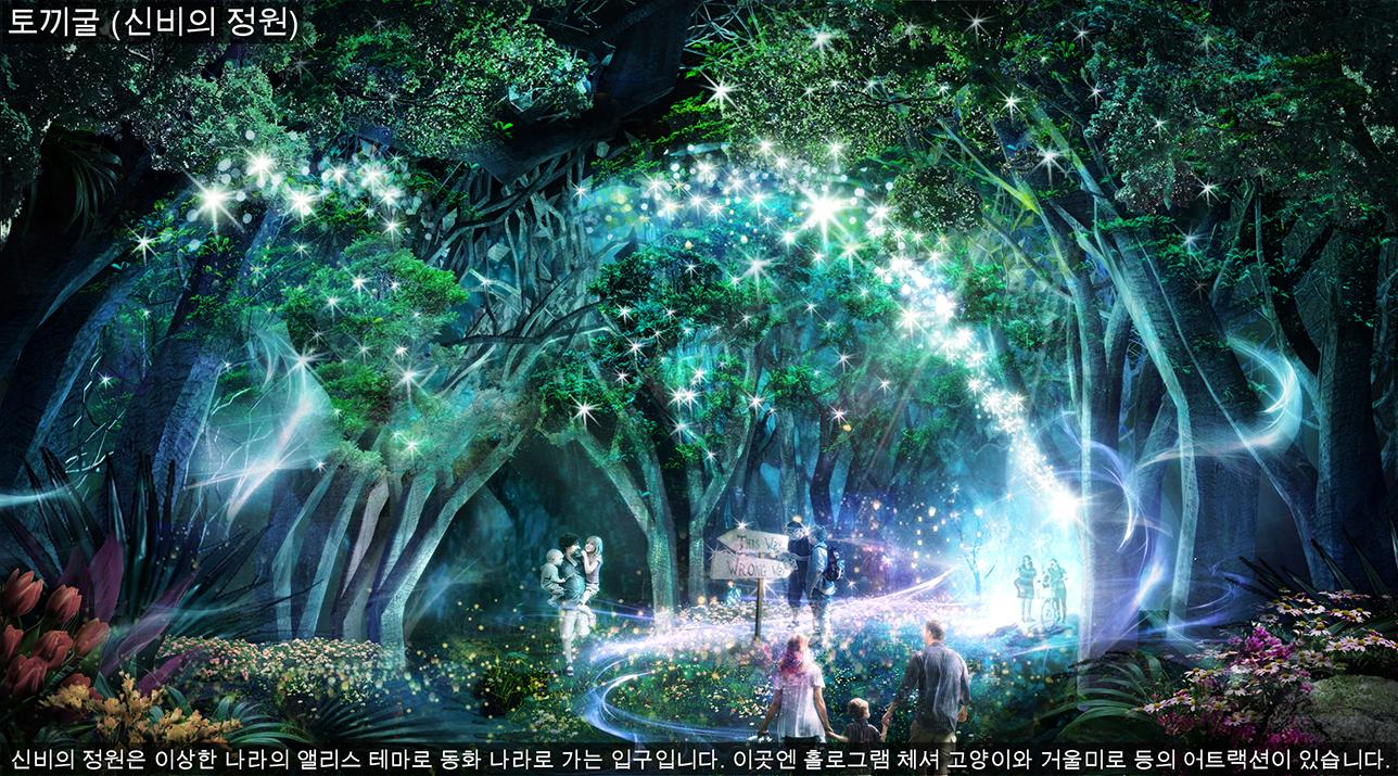 미스테리숲
