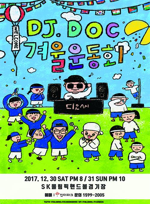 겨울운동회(636X469)
