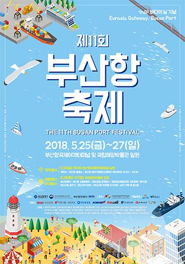 부산항축제 포스터(ᄋ